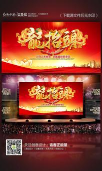 红色大气龙抬头宣传海报设计