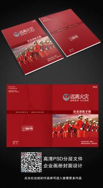 红色大气消防画册封面设计