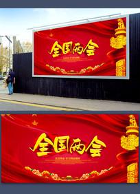 红色喜庆全国两会展板