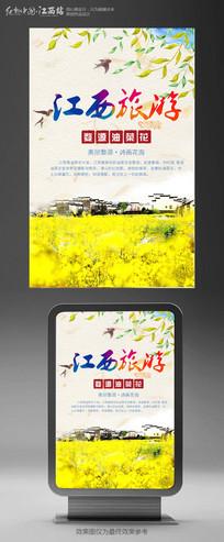 江西旅游婺源油菜花简约大气活动海报