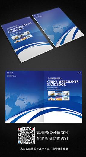 简洁大气蓝色科技画册封面设计