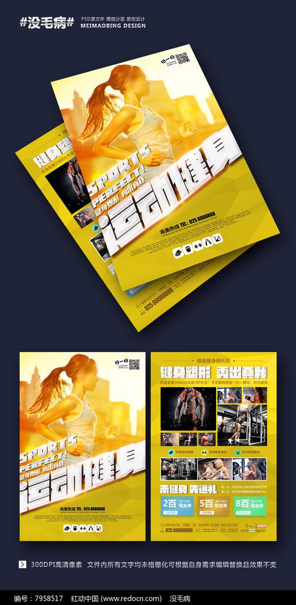 健身房运动彩页设计图片图片