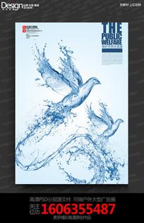 简约创意保护动物保护水资源公益海报设计