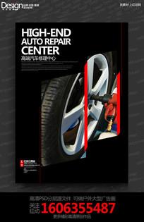 简约大气高端黑色汽车修理宣传海报设计