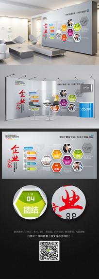 简约大气企业文化墙模板