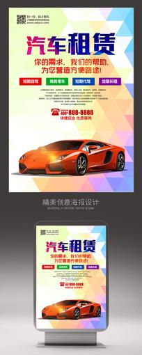 简约汽车租赁海报设计