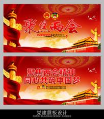 聚焦两会共筑中国梦展板设计