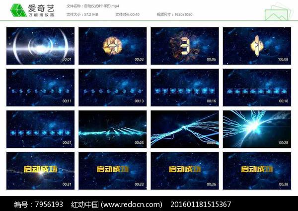 蓝色8个手印启动仪式视频图片