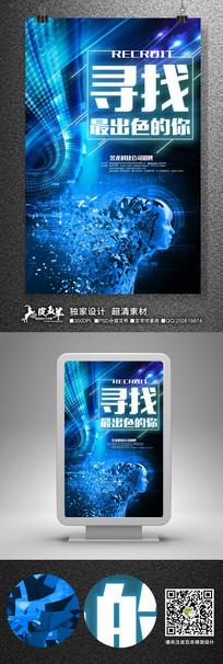 蓝色科技公司招聘海报