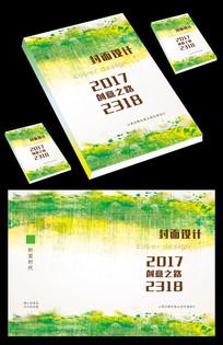 绿色水彩封面设计