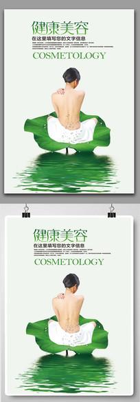 美容养生海报设计