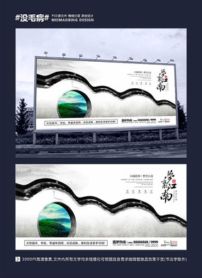 梦里江南中国风房地产广告