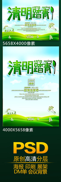 清明节踏青创意海报