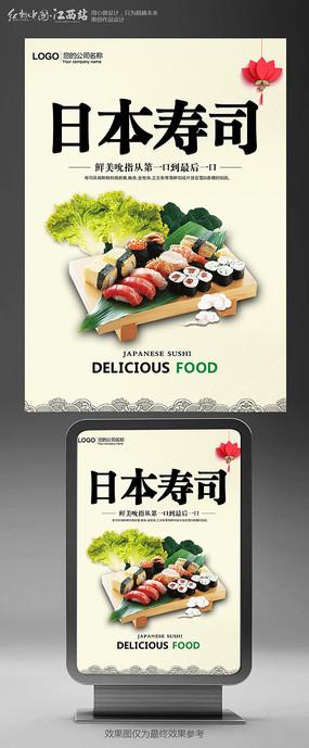 日本寿司宣传海报