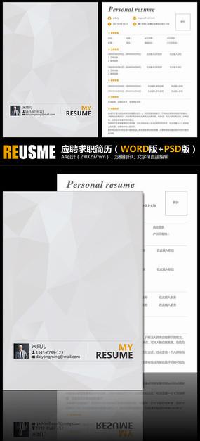 商业画册风格求职应聘工作简历模板