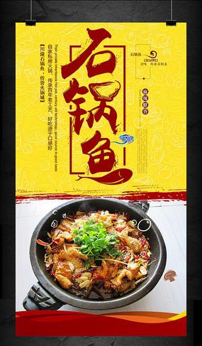 石锅鱼美食美食海报勉县图片
