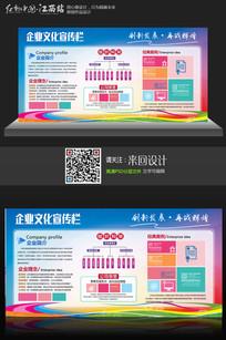 时尚炫彩企业文化宣传栏设计