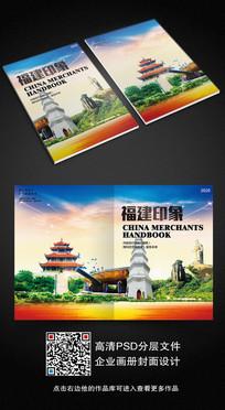时尚大气福建印象旅游画册封面设计