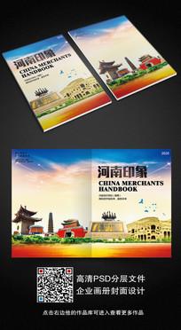 时尚大气河南印象旅游画册封面