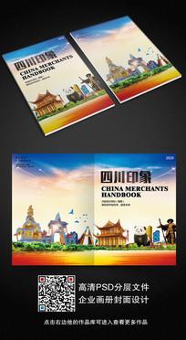 时尚大气四川印象旅游画册封面