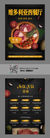 时尚大气西餐菜单设计