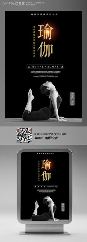 时尚大气瑜伽宣传海报设计