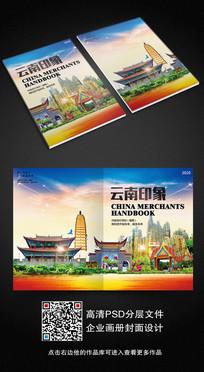 时尚大气旅游画册封面