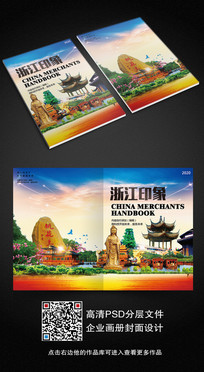 时尚大气浙江印象旅游画册封面
