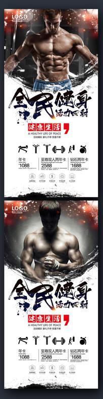 时尚健身房海报设计素材