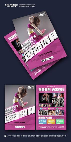 时尚美女运动健身宣传单张