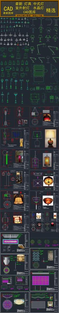 室外射灯中式灯具现代水晶灯cad库 dwg