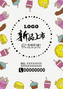 手绘食品新品上市海报