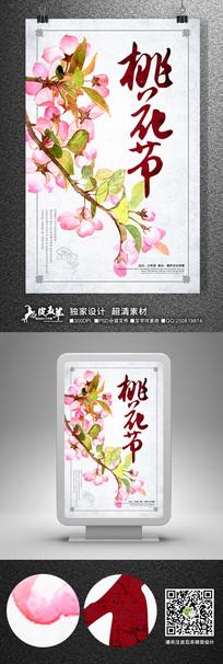水墨中国风桃花节宣传海报