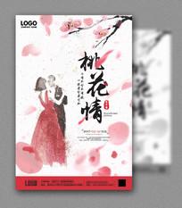 桃花节爱情海报设计模板