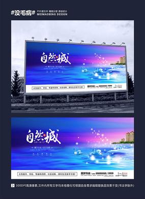 唯美江景高档房地产广告设计