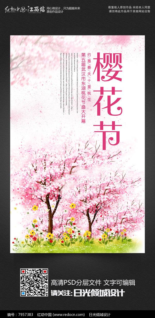 唯美樱花节海报设计图片