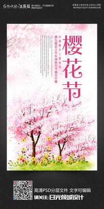 唯美樱花节海报设计