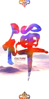 禅文化海报