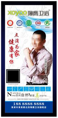 翔鹰卫浴广告牌