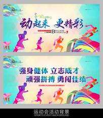 校园友谊赛活动背景设计