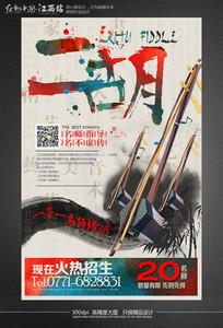 艺术二胡乐器培训招生海报模板