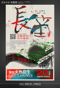 油画风长笛乐器培训海报设计