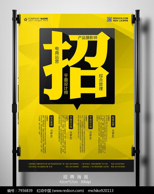 招聘黄色鲜明海报图片