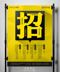 招聘黄色鲜明海报