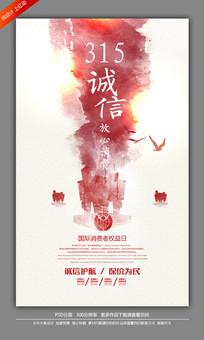 中国风诚信315宣传海报