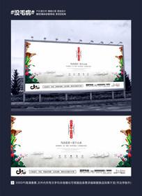 中国风房地产楼盘海报