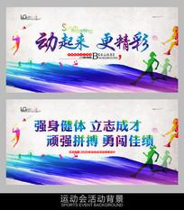 中国风运动会背景设计