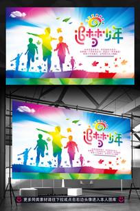 追梦少年创意公益活动广告设计