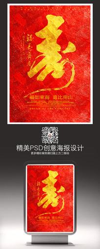 祝寿寿辰PSD文件背景海报