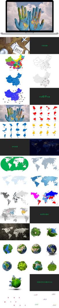 最新地图素材世界中国省市矢量地图PPT模板 pptx